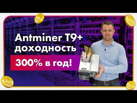 Обзор Antminer T9+ Доходность 300% в год