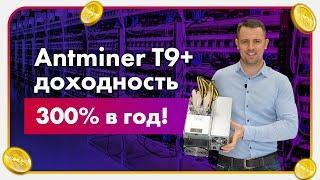 обзор Antminer T9 Доходность 300 в год