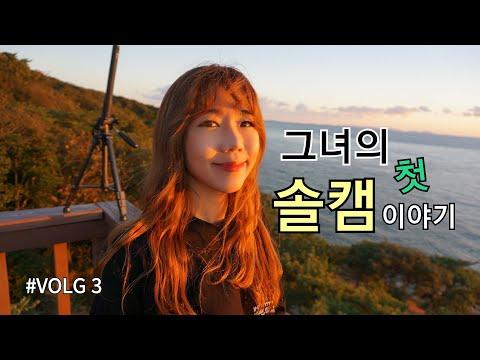 [백패킹] 그 여자의 첫 솔캠 이야기 | 장봉도편 서해 캠핑 비박 장비 백패커 여행 유튜버 VLOG #3