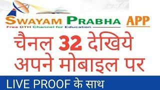 स्वयंप्रभा चैनल 32 देखिये अपने मोबाइल पर। LIVE PROOF. SWAYAM PRABHA DTH 32