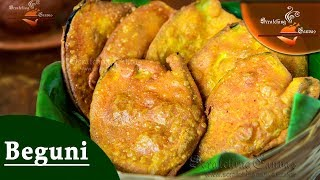 Beguni Recipe | মুচমুচে বেগুনী | Bengali Telebhaja | Eggplant Fritter | Batter Fried Brinjal