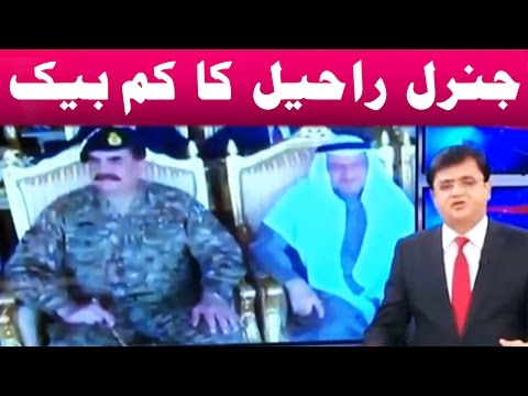General Raheel Sharif to Command International Islamic Army Led by Saudi Arabia