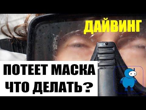 Что делать если потеет маска?