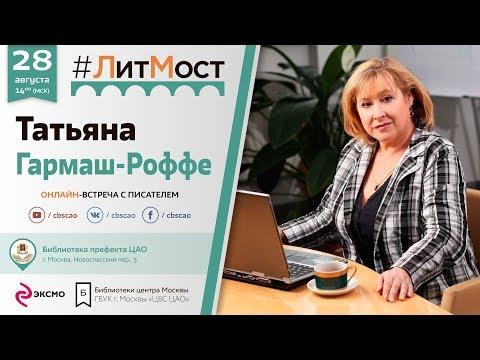 """Татьяна Гармаш-Роффе: """"Отрубить голову дракону"""""""