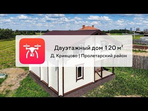 Двухэтажный дом в д. Кривцово | Пролетарский район