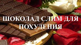 Шоколад слим для похудения!