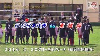 2016サニックス国際ユースサッカー決勝U 17日本代表vs東福岡