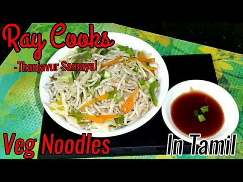 Veg noodles recipe in tamil vegetable veg noodles recipe in tamil vegetable noodles ray cooks thanjavur samayal forumfinder Gallery