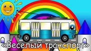 Мультфильмы про машинки - Весёлый Транспорт - Троллейбус