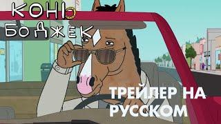 Конь БоДжек (5 сезон) — Русский трейлер (2018)