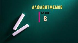 Фото Учим Алфавит С Мемами   Мемный Алфавит 2021 года Буква В