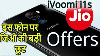 ivoomi i1s Anniversary Edition With Face Unlock Feature Launch with Jio Offer 2018full details Hindi