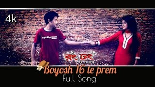 Boyosh 16 te Prem [ Movie: Rong DhonG ] 4K Official.