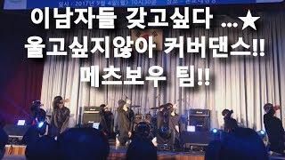 【댄스영상제보】이남자들..갖고싶다..★ 세븐틴 - 울고싶지않아 커버댄스!! cover dance