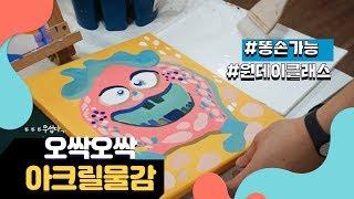 홍대 아크릴 원데이클래스 미술VLOG브이로그 똥손그림O…
