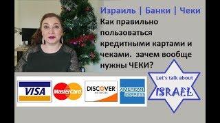 Израиль : Банки | Кредитные карты | Чеки. Как выбрать и пользоваться? Деньги.   Репатриация.