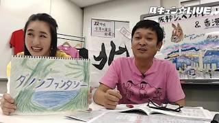 馬キュン☆LIVE第10回 今週は阪神ジュベナイルフィリーズ 香港国際競走を...