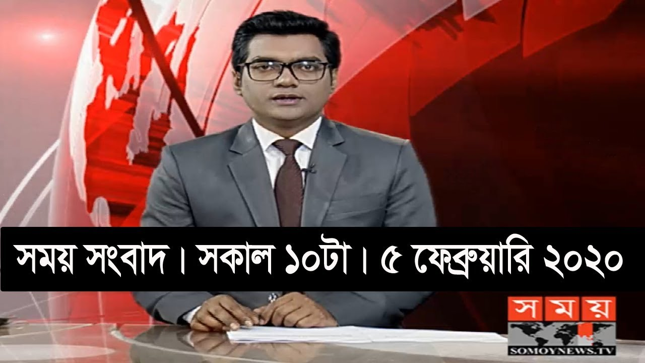 সময় সংবাদ | সকাল ১০টা  | ৫ ফেব্রুয়ারি ২০২০ | Somoy tv bulletin 10am | Latest Bangladesh News