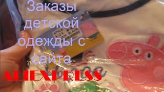 Детская одежда заказанная на Aliexpress.Обзоры детских платьев