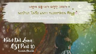 [Karaoke/Thaisub]So long / Goodbye (안녕) - Paul Kim (폴킴) | Hotel del luna (호텔 델루나)OST Part 10