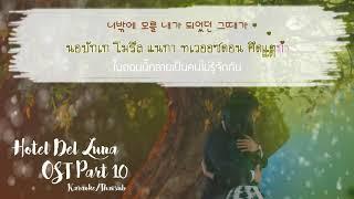 [Karaoke/Thaisub]So Long / Goodbye (안녕) - Paul Kim (폴킴) | Hotel Del Luna (호텔 델루나)OST Part 10