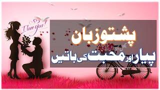 Pashto Romantic Phrases - I Love You in Pashto Language | پشتو زبان میں پیار اور محبّت کی باتیں
