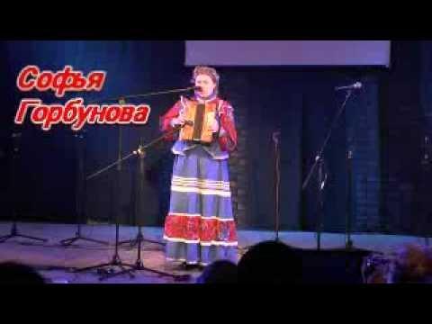 София Горбунова. В путь-дорожку дальнюю