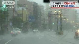 島原城の石垣も崩れる 九州中心に記録的大雨(12/06/24) thumbnail