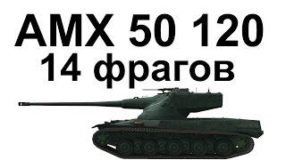 AMX 50 120. 14 Фрагов. Когда действительно затащил.