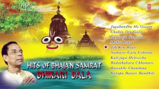 Hits Of Bhajan Samrat Bhikari Bala Oriya I Full Audio Songs Juke Box