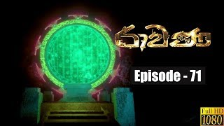 Ravana | Episode 71 04th August 2019 Thumbnail