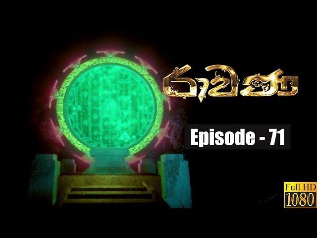 Ravana | Episode 71 04th August 2019