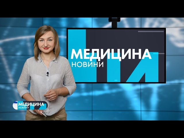 #МЕДИЦИНА_Т1новин | 24.06.2020