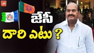 JC Diwakar Reddy will Join in BJP Party? Anantapur Politics | AP News | TDP | YCP | YOYO TV Channel