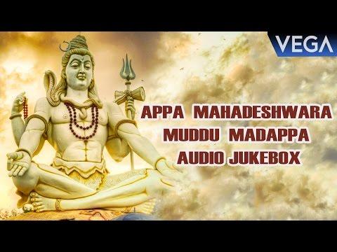 Appa Mahadeshwara Muddu Madappa || Audio Jukebox || Devotional Songs