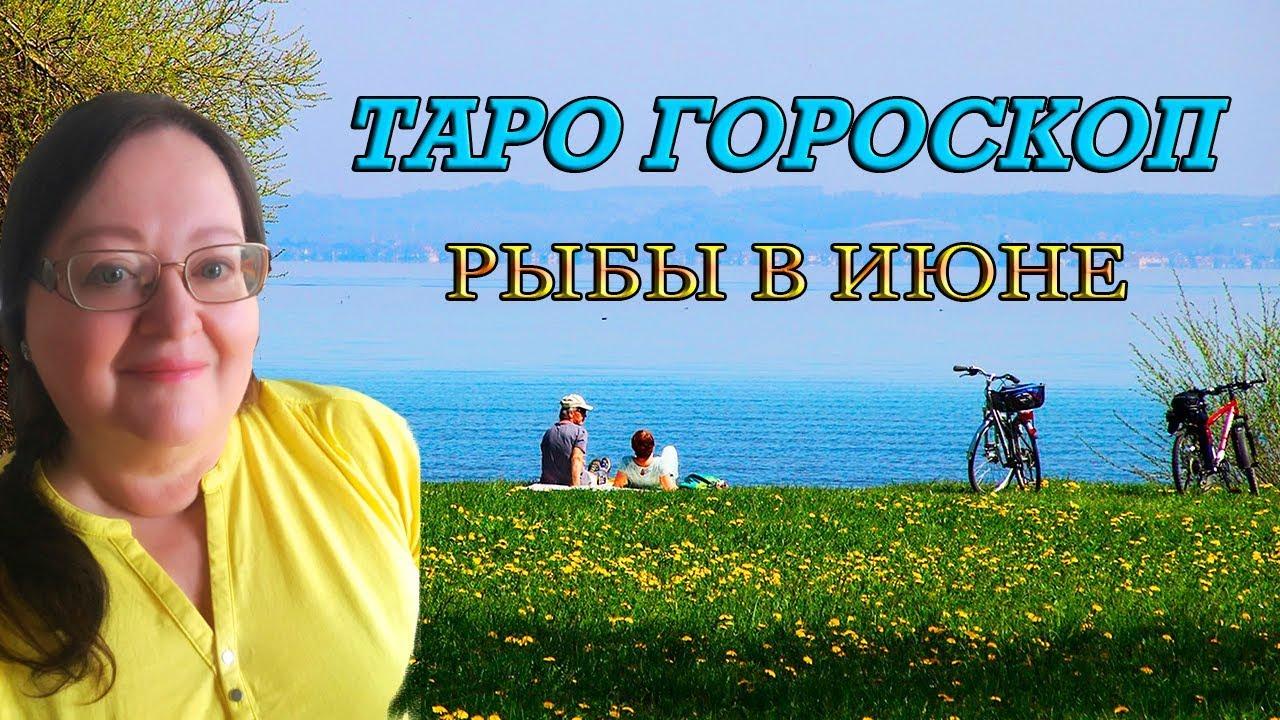 ♓ РЫБЫ — ТАРО Гороскоп на июнь 2019 🌞 прогноз для Рыб на июнь ⭐ астролог Аннели Саволайнен