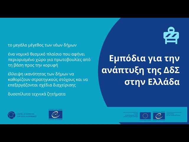 Η Διαδημοτική Συνεργασία στην Ελλάδα: Ιστορικό Πλαίσιο
