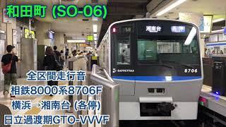 [全区間走行音] 相鉄8000系8706F 横浜→湘南台 (各停) 日立過渡期GTO-VVVF