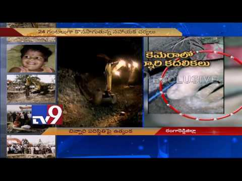 Heart wrenching scenes of girl stuck in borewell in Chevella - TV9