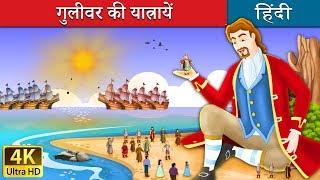 गुलीवर की यात्रायें | Gulliver's Travels in Hindi | Kahani | Fairy Tales in Hindi| Hindi Fairy Tales