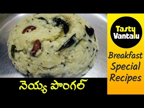 Katte Pongali in Telugu by Tasty Vantalu - Kattu Pongali or Ven Pongal in Telugu