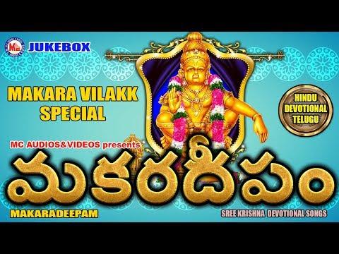 MakaraDeepam Special | Super Hit Ayyappa Devotional Songs | Telugu Ayyappa Songs | Hindu Devotional