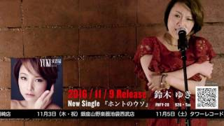 元イエロージェネレーション鈴木ゆき 長い沈黙を破り久々の新曲を発表!!