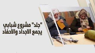 """""""جلد"""" مشروع شبابي يجمع الاجداد والاحفاد"""