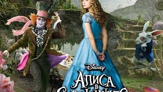 Disney Алиса в стране Чудес #1   Поиски Алисы и Абсолема