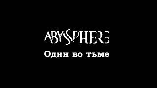 Скачать Abyssphere Один во тьме Lyric Video