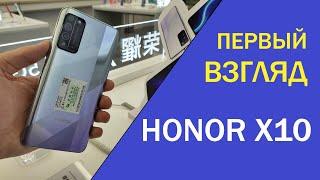 Honor X10 - первый взгляд и впечатление. Достойный ли апгрейд?