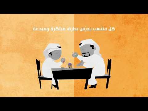 ماهي منظمة «علِّم لأجل قطر»؟