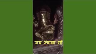 जय ज्वाला माँ | Jai Jwala Maa