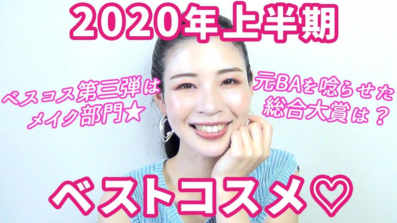 2020年上半期マイベストコスメ★ポイントメイク部門★